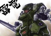 壱七式戦術甲冑