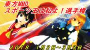 【東方MMDスポーツ王は私よ!選手権】 開幕