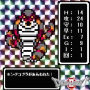 DQ2 ビックリマンシール風 #10 キングコブラ