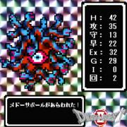 DQ2 ビックリマンシール風 #25 メドーサボール
