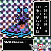 DQ2 ビックリマンシール風 #31 うみうし