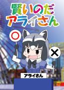 コミケ93コピー誌「賢いのだアライさん」