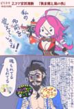 ゆるふわ 宝具漫画3