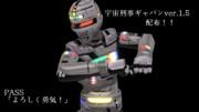 謹賀新年配布 宇宙刑事ギャバンver1.0
