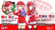 12球団オリジナル野球娘壁紙(広島東洋カープ)