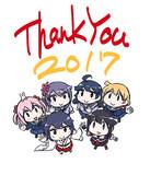 ありがとう2017