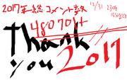 ありがとう2017_自演の年間コメント数