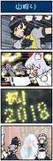 がんばれ小傘さん 番外編14