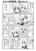 ちかのこ新年特別編 姫はじめ その1