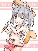 今年も、霞ちゃんをよろしくお願いします!!