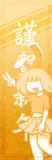 新年なのでおめでたいHSIさん.heisei