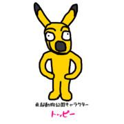 東武動物公園キャラクター:トッピー