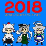 2018 謹賀新年