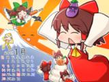 サケノミカレンダー 1月