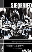 自分の描いている格闘漫画の宣伝ポスターを作ってみました