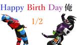 誕生日おめでとう 俺。