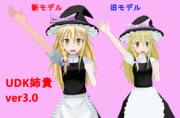 【モデル配布】UDK姉貴ver3.0