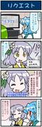 がんばれ小傘さん 2584