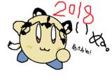 2018謹賀新年!