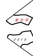 2018超会議ロゴ