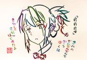前前前世の歌詞で三葉ちゃんを描いてみた