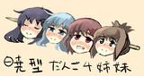 暁方団子4姉妹