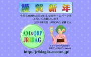 謹賀新年(JR8DAGのAM & QRP ホームページ,2018年)