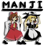 卍霊夢卍と卍魔理沙卍