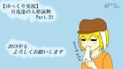 月兎達の人形演舞サムネ絵 Part.21