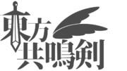【東方共鳴剣様 支援絵】タイトルロゴっぽいもの