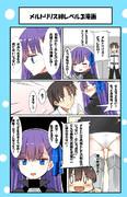 メルトリリスお尻パンツ漫画