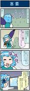 がんばれ小傘さん 2586