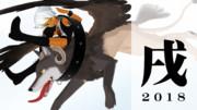 戌!【2018年新春MMD祭り】