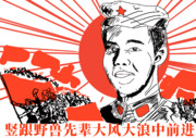 革命家田所浩二