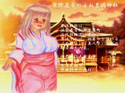 日本豊満化計画・・実在するんです(笑)・・