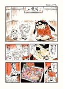 メロウ・イエロー漫画『kawaiiんです。』