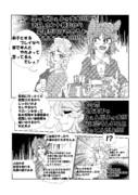 二ツ岩の化け哲学_蛇足-永琳編