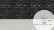 【商用可能】Stage3_コンクリ&黒壁