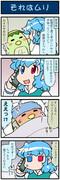 がんばれ小傘さん 2588