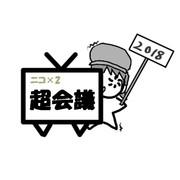 みんなwelcome超会議(白黒)