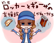 【支援絵】ぼうんさんの青メグ