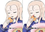 マリーを食べるマリー