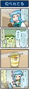 がんばれ小傘さん 2589