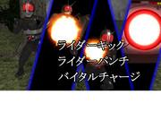 仮面ライダーBLACKのカットイン攻撃
