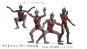 モデル配布 ウルトラマンパワードver1.0
