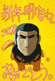 謹賀新年明けましておめでとうございます