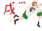 今年は秋山殿の年!
