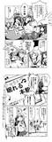 【ガルパン漫画】あんこうカラオケ大会①