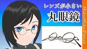 【配布】レンズの小さい丸眼鏡