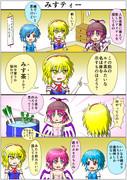 みすちー4コマ 114